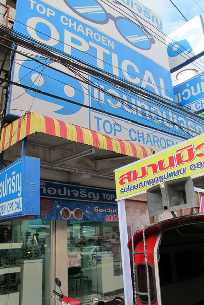 Top Charoen Optical (Chang Moi Rd)
