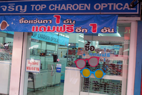 Top Charoen Optical (Chang Moi Rd)