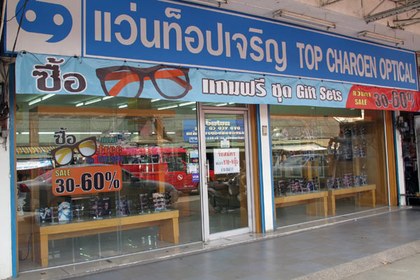 Top Charoen Optical (Chiang Mai-Lamphun Rd)