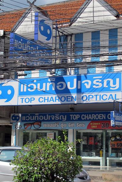 Top Charoen Optical (Huey Kaew Rd)