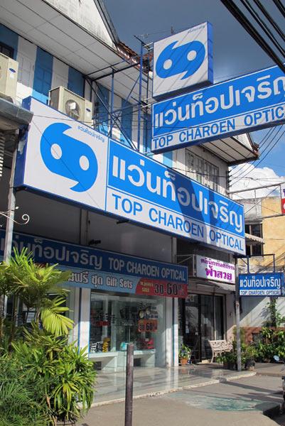 Top Charoen Optical (Huey Kaew Rd)
