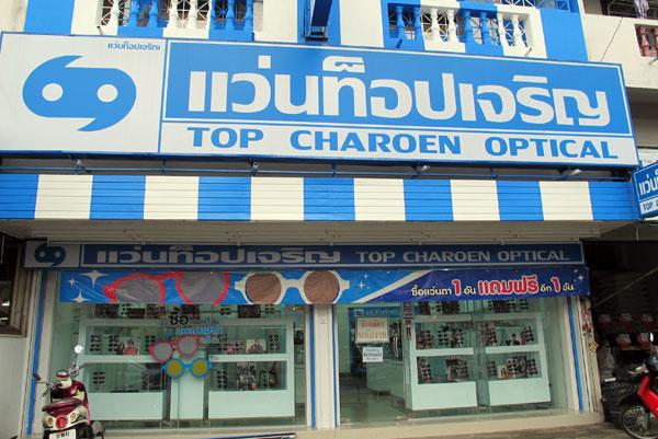 Top Charoen Optical (Suriyawong Rd Branch)