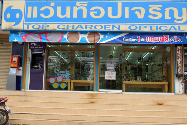 Top Charoen Optical (Suthep Rd Branch 2 opposite CMU)