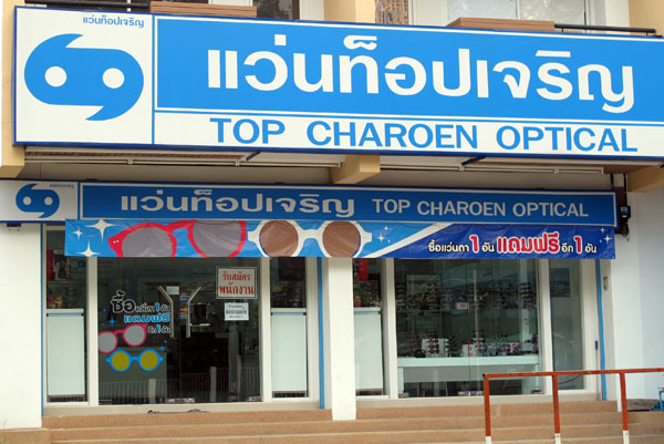 Top Charoen Optical (Suthep Rd Branch 3 opposite CMU)