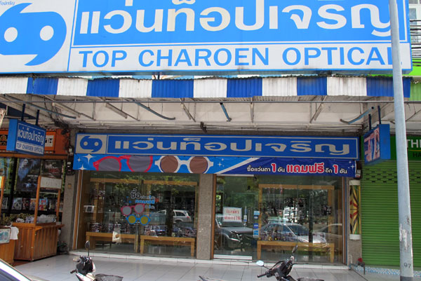 Top Charoen Optical (Suthep Rd Branch 1)
