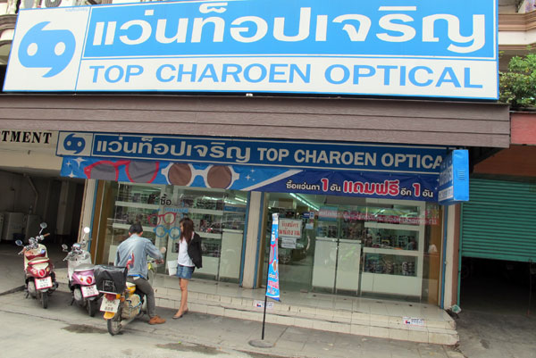 Top Charoen Optical (Te Wan Rd)