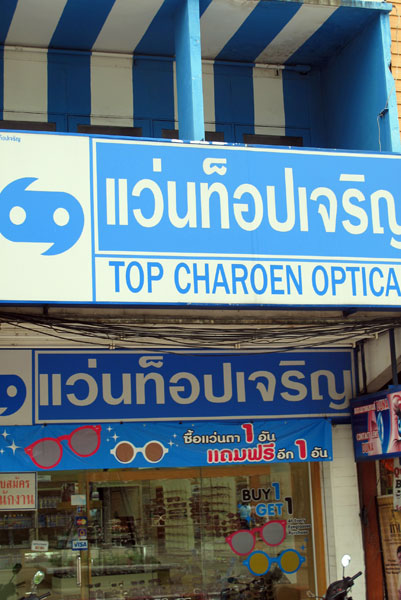 Top Charoen Optical (Thapae Gate)
