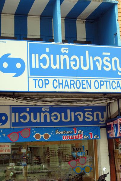 Top Charoen Optical (Thapae Gate)