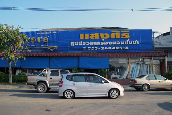 Toto (mattress shop)