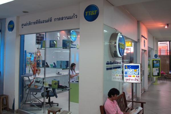 TT&T @Kad Suan Kaew
