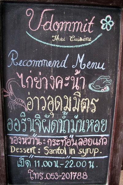 Udommit Restaurant (Nim City Daily)
