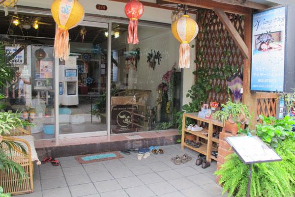 Viang Ping Massage & Spa
