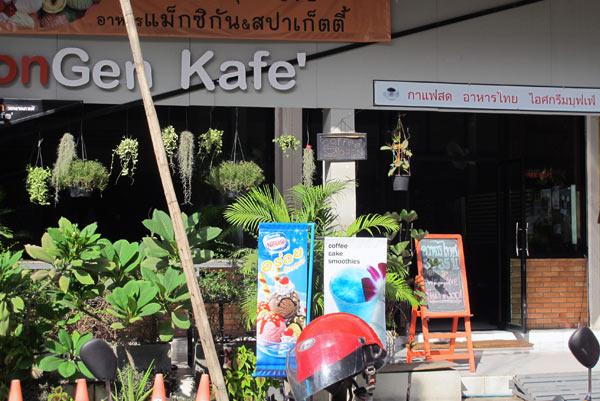 WonGen Kafe