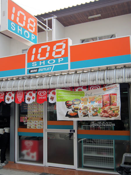 108 Shop Mini Outlet (Tanin Rd)