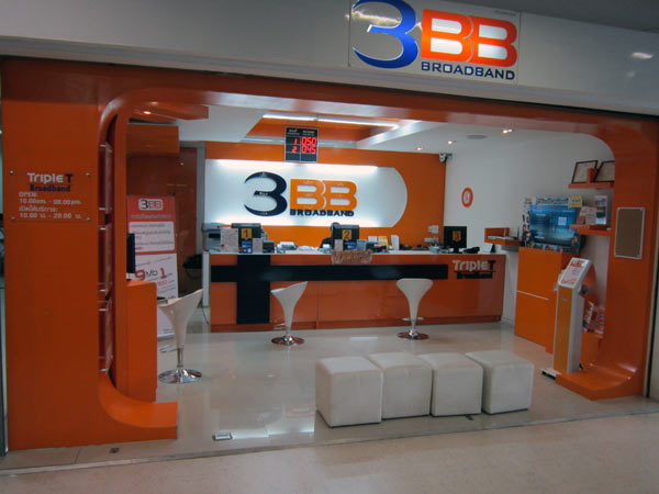 3BB Broadband @Pantip Plaza 1st Floor