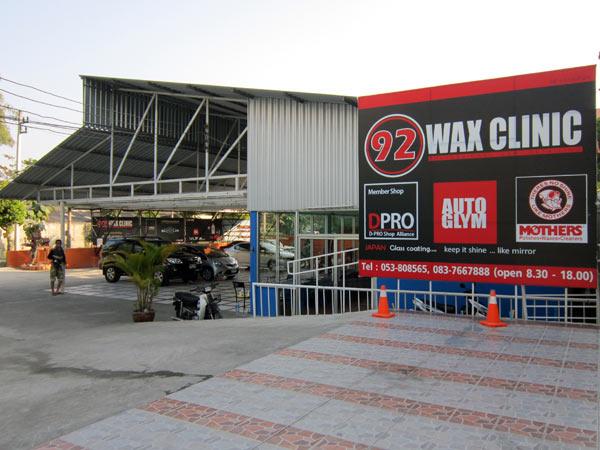 92 Wax Clinic