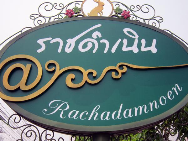 @Rachadamnoen Plaza