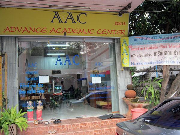 AAC Advance Academic Center