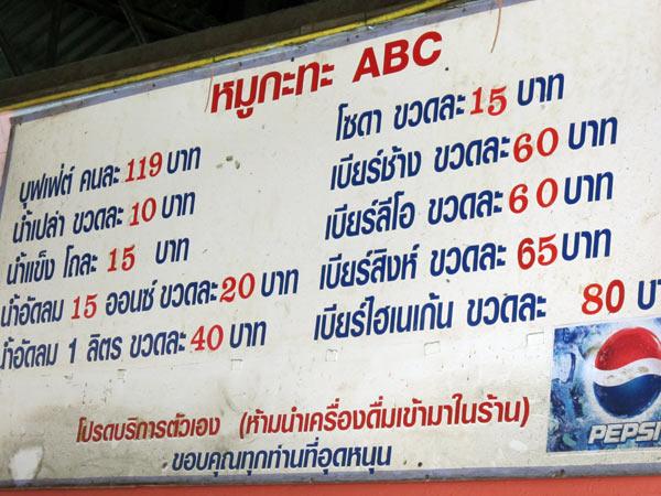 ABC Thai Restaurant
