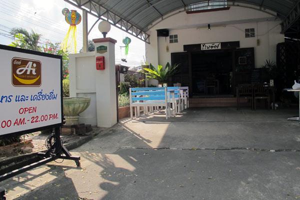 Ai Restaurant