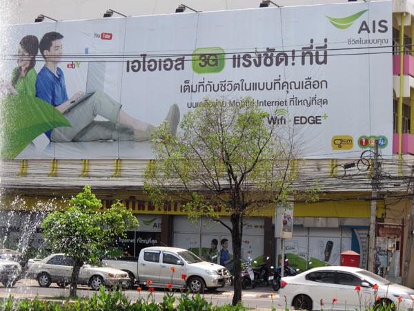 AIS (Rat Chiang Saen Rd)