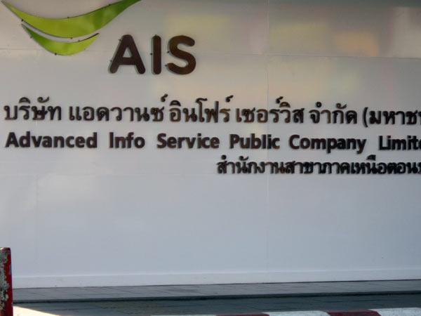 AIS (@ Central Festival)