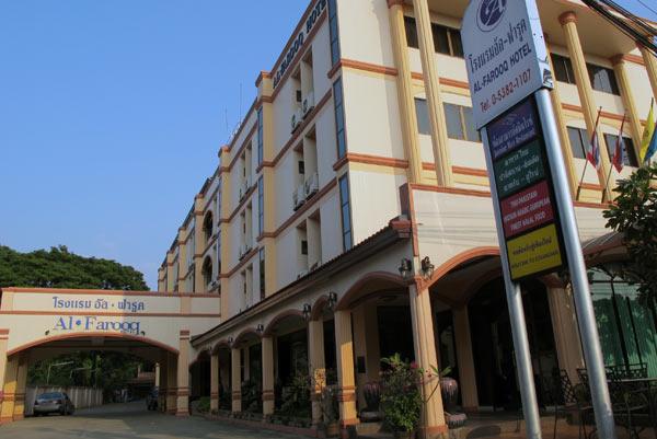 Al-Farooq Hotel