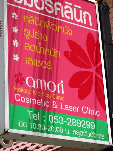 Amori Holistic Medical Clinic