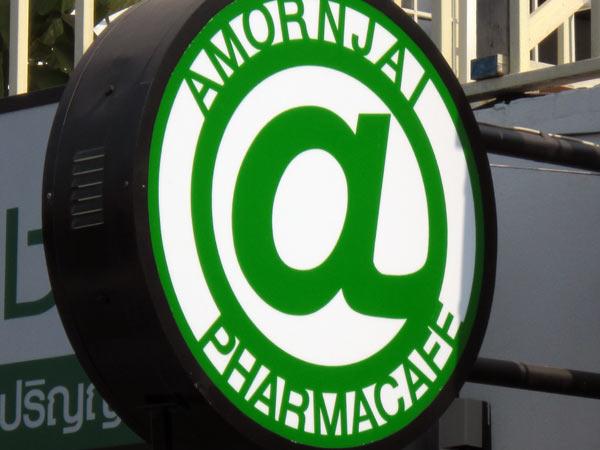 Amornjai Pharmacafe