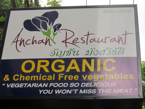 Anchan Vegetarian