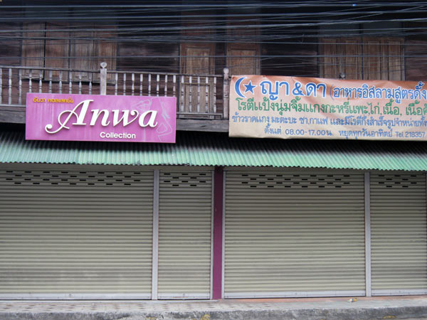 Anwa Collection