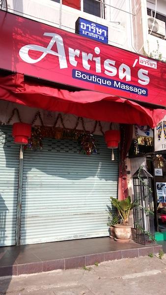 Arissa's Boutique Massage