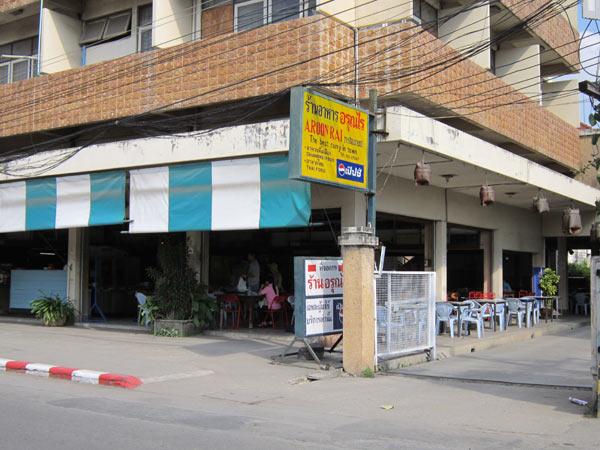 Aroon Rai Restaurant