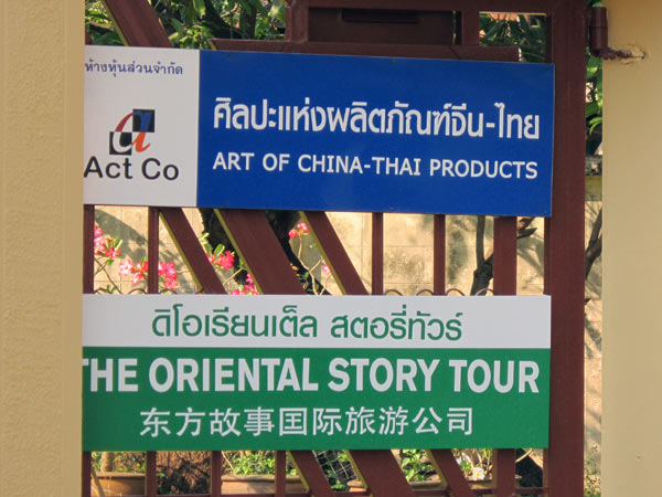 Art of China-Thai Products & The Oriental Story Tour