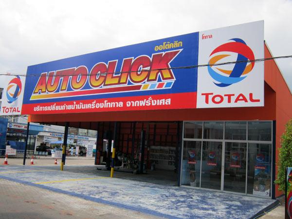 Auto Click