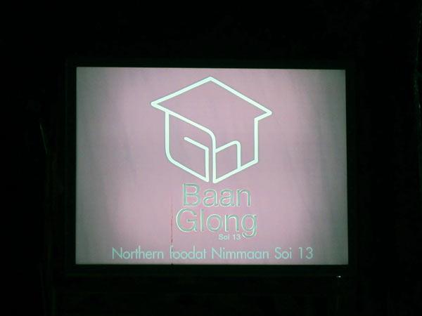 Baan Gong Soi 13