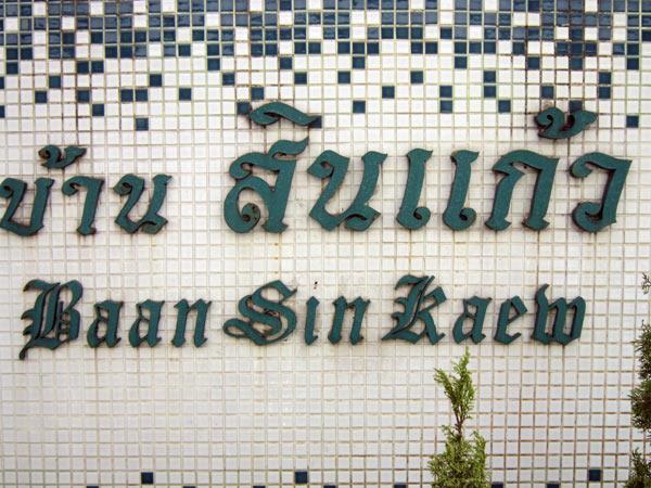 Baan Sin Kaew