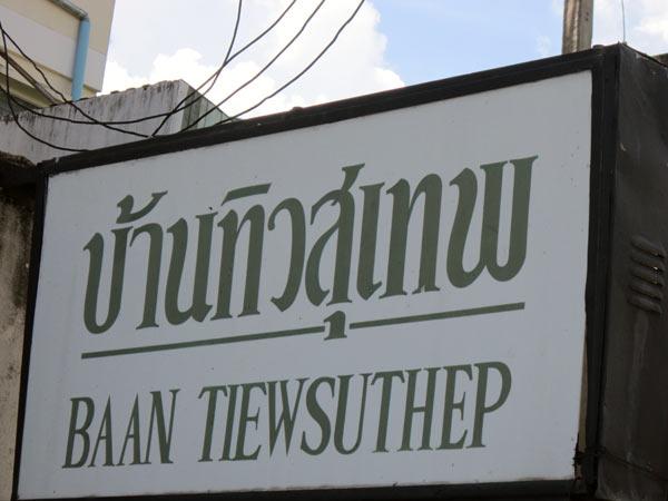 Baan Tiewsuthep