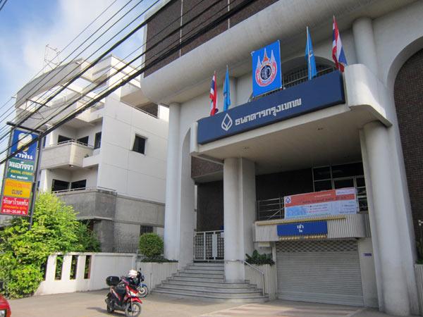 Bangkok Bank (Chang Lor Rd)