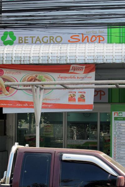 Betagro Shop (Suthep Rd)