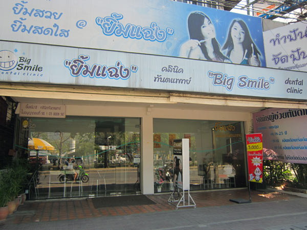 Big Smile Dental Clinic