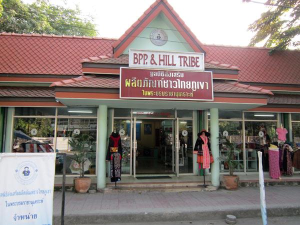 BPP & Hill Tribe