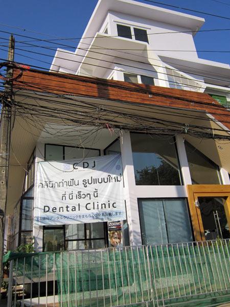 CDJ Dental Clinic