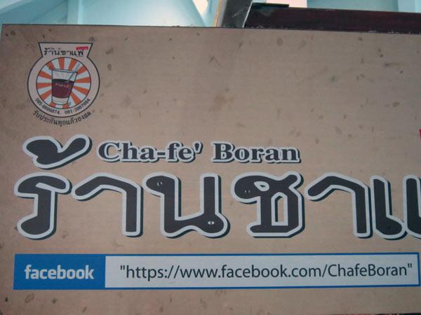 Cha-fe' Boran