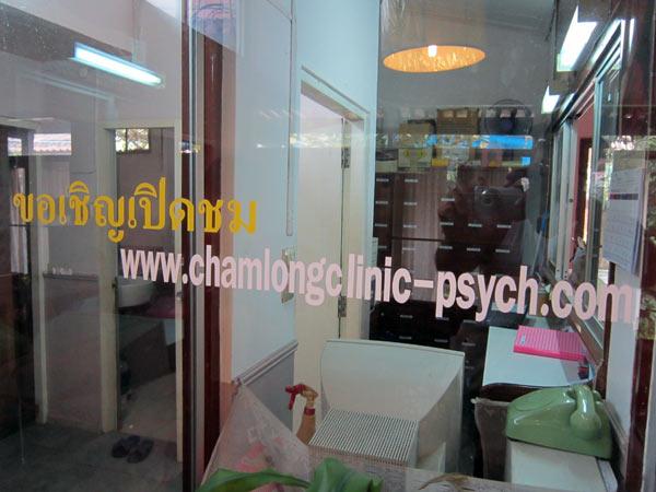 Chamlong Psychiatric Clinic