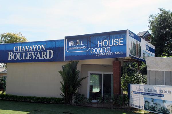 Chayayon Boulevard