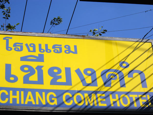 Chiang Come Hotel