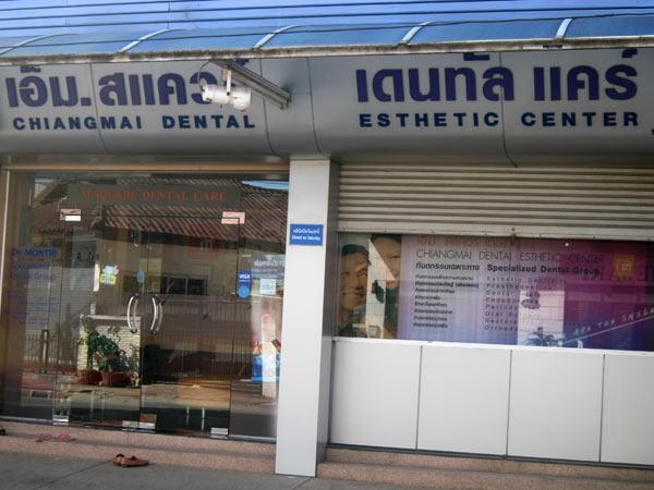 Chiang Mai Dental Esthetic Clinic (Dr Montri)