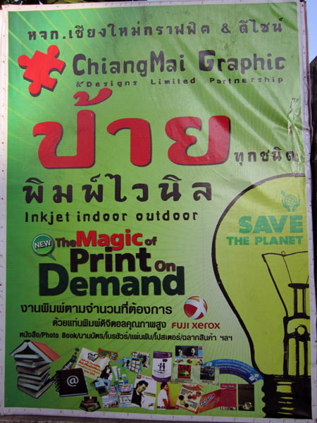 Chiang Mai Graphic & Designs Limited Partnership