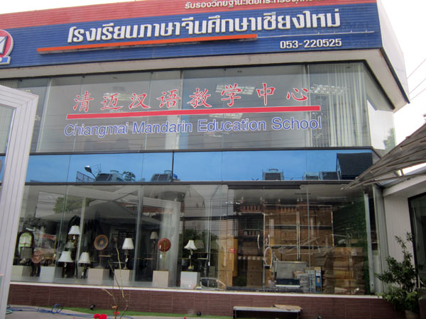 Chiang Mai Mandarin Education School